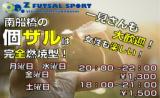 1616979 thum 1 - 4月15日(月)~21日(日)個人参加型フットサル『個サル』スケジュール