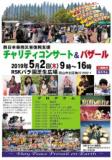 1617065 thum - 西日本豪雨災害復興支援チャリティコンサート&バザー