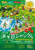1617388 thum 1 - 「あそび」ジャングル―世界はこどもの遊び場だ!