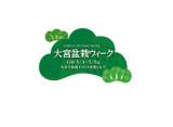 1617704 thum - 大宮盆栽村おもてなしイベント