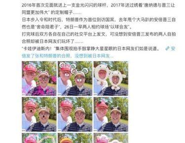 0527 12 1 - 安倍首相とトランプ大統領のツーショット遊び 中国人からは羨ましい日本と