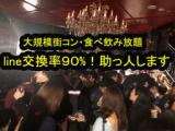 1618626 thum 1 - 5月12日(日)12:00-15:00男性50:女性50規模!多摩川BBQ
