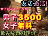 1618627 thum 1 - 5.12 新宿共催流友活・恋活パーティ先着40名BarR貸切☆