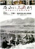1619106 thum - 企画展「蒜山に上酒(じょうしゅ)あり」