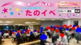 1619209 thum - 4月 5周年&七夕記念 女性半額の半額「大人数の立食パーティ」