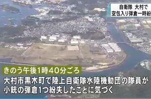 0619 13 1 - 長崎 水陸機動団が小銃弾倉を一時紛失