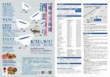 1620257 thum - 2019備中玉島湊酒まつり