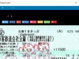 1620848 thum - 「青春18きっぷ」夏シーズン到来:鉄道の知識で体験ツアーを作ろう!