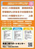 1620869 thum - 《WISC-Ⅳの結果をどう活かす?》WISC-Ⅳ検査結果 事例研究会