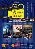 1621032 thum - IMAホール上映会~火曜日は映画の日~ 第14回「グランドフィナーレ」