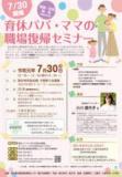 1621653 thum - 育休パパ・ママの職場復帰セミナーのお知らせ | セミナー・労働教育 | TOKYOはたらくネット