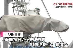 0701 0 1 - 釧路港 商業捕鯨が再開で5隻が操業