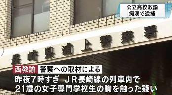 0717 05 1 - 長崎公立高校の教諭逮捕 JR列車で21歳女性の胸を触る