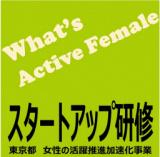 1622170 thum 1 - 【参加無料】7/29(月)PM女性活躍推進をはじめとする働き方改革を進める必要性を学ぶ