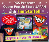 1622313 thum - QUEEN POPUP STORE with Tim Staffell
