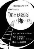 1623207 thum - 劇団 月とスカレッタ 試演会 シリーズ① 『夏の朗読会/怖い話』