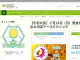1623289 thum 1 - 愛媛県松山市 ハニーさん講演会&四国アースピクニック