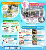 1624924 thum 1 - サマーフェスタ in 洋光台