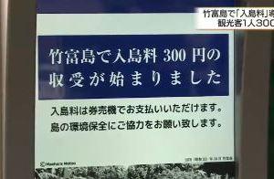0902 03 1 - 沖縄 竹富島の「入島料」始まる 300円