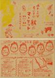 1626763 thum - 備中高梁ちいさい秋マーケット
