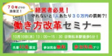 1627091 thum - <参加無料・先着40名!>10/10㈭13:00~ 働き方改革セミナー@南松本