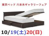1627637 thum - ★10/19(土)20(日)東京ベッド【六本木ギャラリー】『ご招待フェア』