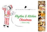 1628165 thum - Rhythm & Kitchen Christmas at STATION LOBBY in 土浦 Vol.003
