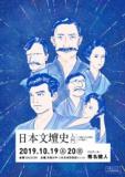 1628203 thum 1 - 日本文壇史入門 ー「文豪」たちの時代から現代へ