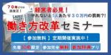 1628664 thum - 【参加無料・先着30名限定】12/12㈭17:00~ 働き方改革セミナー@王子
