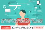 1630141 thum - 【12/12(木)】WEBで成功するために必要な「Web集客」「Web接客」「リピート促進」戦略を学ぼう!【無料@大阪】
