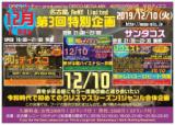 1630868 thum - 12月10日(火曜)午後7時~80's クリスマスディスコパーティ名古屋ReNY limited (松阪屋地下)