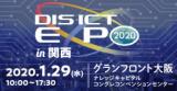 1630898 thum - DIS ICT EXPO 2020 in 関西