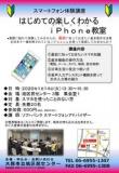 1631132 thum - はじめての楽しくわかる iPhone教室