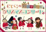 1631689 thum - むじくるの「親子で楽しむクリスマスコンサート」埼玉蕨公演