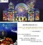 1631691 thum 1 - むじくるの「親子で楽しむクリスマスコンサート」埼玉蕨公演
