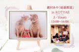 1633201 thum - 鹿村あや「絵画教室」in KOTYAE