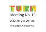 1633419 thum - 2/2(日)第10回TURNミーティング 〜知らない境地を『面白がる』〜