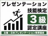 1633486 thum - 受付終了【大阪】プレゼンテーション技能検定【3級】認定講座