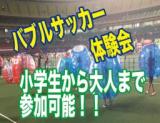 1633961 thum 1 - バブルサッカー体験会