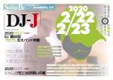 1634188 thum 1 - DJ-J 第88回 プログレ五大バンド特集