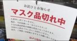 1635968 thum - 蒲田哲学カフェ#11 「コロナ騒動を語ろう」