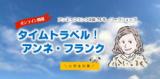 1636650 thum - 5/5(火・祝)小学生ワークショップ「タイムトラベル!アンネ・フランク」(Zoomでオンライン開催)