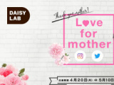 1636661 thum - ママの幸せフォトキャンペーン