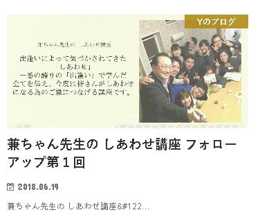 1592757785877 - しあわせ講座の集い(in新居にて)