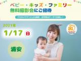 1643078 thum - 【1/17 浦安】ベビー・キッズ・ファミリー撮影会【無料】