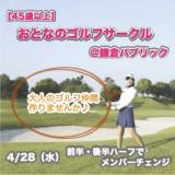 1644494 thum - 【45歳以上】おとなのゴルフサークル@鎌倉パブリック
