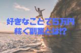 1644642 thum 1 - 好きなことで5万円稼ぐ副業とは!?