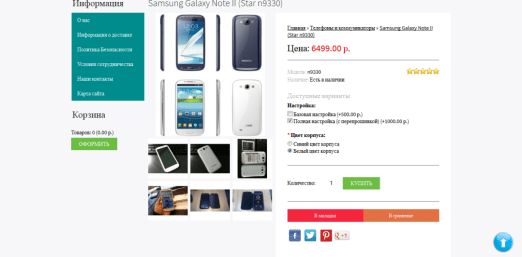 Mobile-Store 6