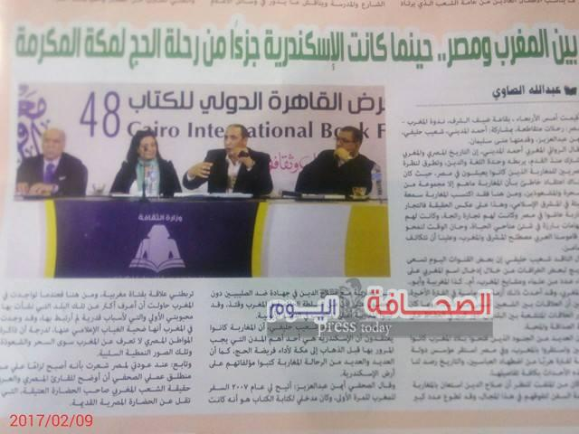 مصر والمغرب1