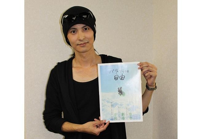 26日(水)初日開幕!舞台「バタフライは自由」主演、中江翼さん開幕直前インタビュー!